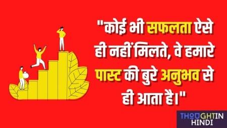 30 Best Sandeep Maheshwari Positive Thoughts in Hindi जिंदगी बदलना है तो ये पढ़े 2