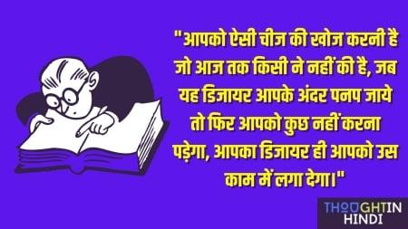 30 Best Sandeep Maheshwari Positive Thoughts in Hindi जिंदगी बदलना है तो ये पढ़े 3