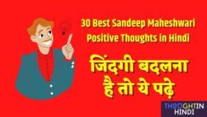 30 Best Sandeep Maheshwari Positive Thoughts in Hindi - जिंदगी बदलना है तो ये पढ़े