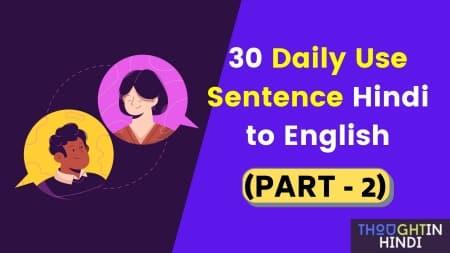 30 Daily Use Sentence Hindi to English (Part - 2)