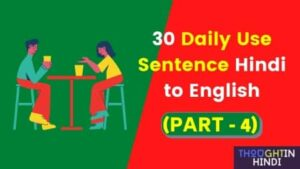 30 Daily Use Sentence Hindi to English (Part - 4)