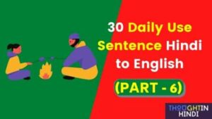 30 Daily Use Sentence Hindi to English (Part - 6)