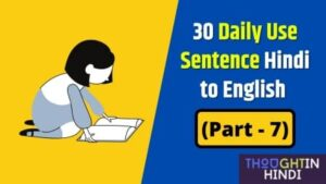 30 Daily Use Sentence Hindi to English (Part - 7)