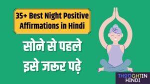 35+ Best Night Positive Affirmations in Hindi - सोने से पहले इसे जरूर पढ़े