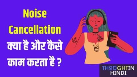 Noise Cancellation क्या है और कैसे काम करता है ?