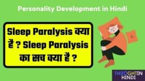 Sleep Paralysis क्या है ? Sleep Paralysis का सच क्या है ?