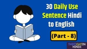 30 Daily Use Sentence Hindi to English (Part - 8)