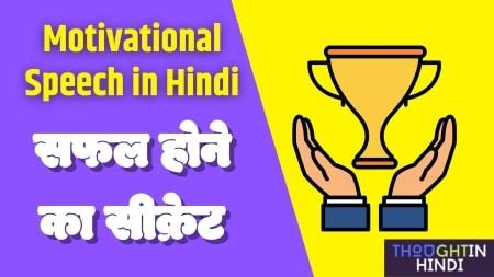 Motivational Speech in Hindi - सफल होने का सीक्रेट
