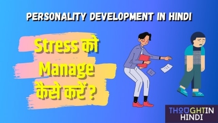 Personality Development in Hindi - Stress को Manage कैसे करें ?