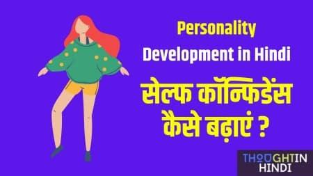 Self Confidence कैसे बढ़ाएं _ - Personality Development in Hindi