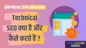 Technical SEO क्या है औरकैसे करते है ? (Detailed Explanation)
