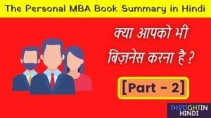 The Personal MBA Book Summary in Hindi - क्या आपको भी बिज़नेस करना है ? (Part - 2)