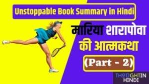 Unstoppable Book Summary in Hindi - मारिया शारापोवा की आत्मकथा (Part - 2)
