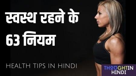 स्वस्थ रहने के 63 नियम – Health Tips in Hindi