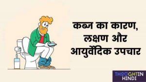 कब्ज का कारण, लक्षण और आयुर्वेदिक उपचार | Constipation in Hindi