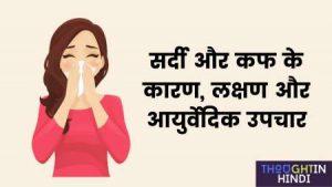 सर्दी और कफ के कारण, लक्षण और आयुर्वेदिक उपचार | Cough and Cold Treatment