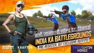 All About BATTLEGROUNDS MOBILE INDIA | सभी जानकारी लॉन्च डेट, रिवार्ड्स