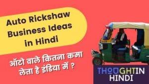 Auto Rickshaw Business Ideas in Hindi in India ऑटो वाले कितना कमाता है इंडिया में