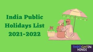 India Public Holidays List