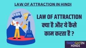 Law of Attraction क्या है और ये कैसे काम करता है ? | Law Of Attraction in Hindi