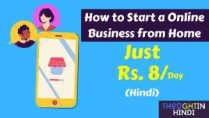 How to Start a Online Business from Home at Just Rs 8/Day | Hindi