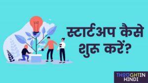 How to Start a Startups in Hindi | स्टार्टअप कैसे शुरू करें?