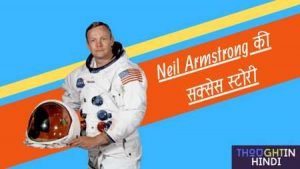 Neil Armstrong की सक्सेस स्टोरी | Neil Armstrong Biography in Hindi
