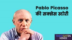 Pablo Picasso की सक्सेस स्टोरी   Pablo Picasso Success Story in Hindi