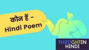 कौन हैं - Hindi Poem