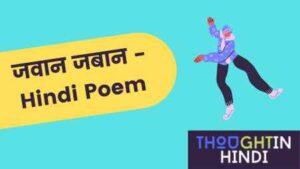 जवान जबान - Hindi Poem