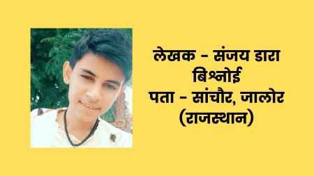 संजय डारा बिश्नोई पता सांचौर जालोर राजस्थान