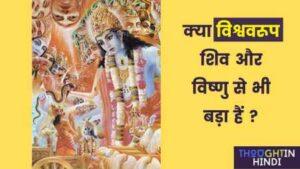 विश्वरूप क्या है ? | What is Vishvarupa ?