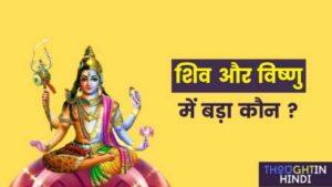 शिव और विष्णु में बड़ा कौन | Who is Supreme Between Shiv and Vishnu
