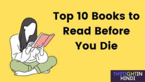 10 Best Books to Read | Top 10 Books to Read Before You Die