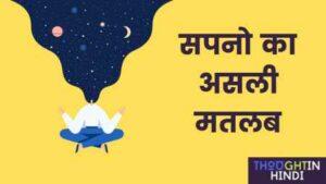5 Common Dream Meaning in Hindi | सपनो का असली मतलब