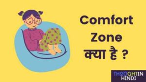 Comfort Zone क्या है   What is Comfort Zone in Hindi