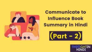 Communicate to Influence Book Summary in Hindi part - 2