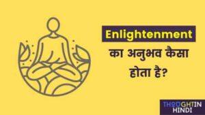 Enlightenment का अनुभव कैसा होता है | What is Enlightenment