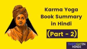 Karma Yoga Book Summary in Hindi (PART - 2)