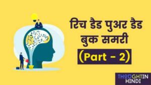 Rich Dad Poor Dad Book Summary in Hindi (रिच डैड पुअर डैड बुक समरी) (Part - 2)