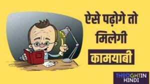 Study Tips in Hindi - ऐसे पढ़ोगे तो मिलेगी कामयाबी