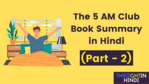 The 5 AM Club Book Summary in Hindi (PART - 2)