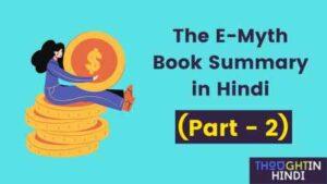 The E-Myth Book Summary in Hindi (PART - 2)