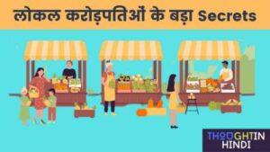 लोकल करोड़पतिओं के Secrets | Secret Business Ideas in Hindi
