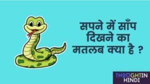 सपने में साँप दिखने का मतलब क्या है Involving Snake Dream Meaning in Hindi