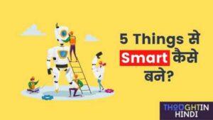 5 Things से Smart कैसे बने   Personality Development in Hindi