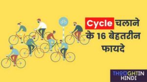 Cycle चलाने के फायदे   Cycling Health Benefits
