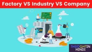 Factory VS Industry VS Company | Factory, Industry and Company में क्या अंतर है ?