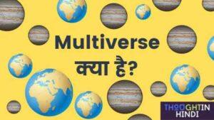 Multiverse क्या है | क्या भगवान को ब्रह्मा जी ने बनाया है ?