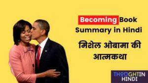 Becoming Book Summary in Hindi | मिशेल ओबामा की आत्मकथा